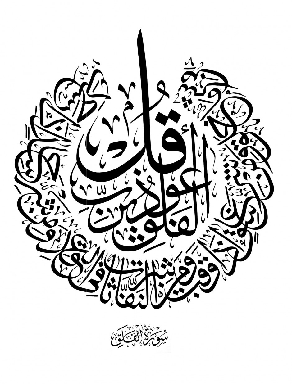 Al Falaq 1 5 Darul Funun El Abbasiyah
